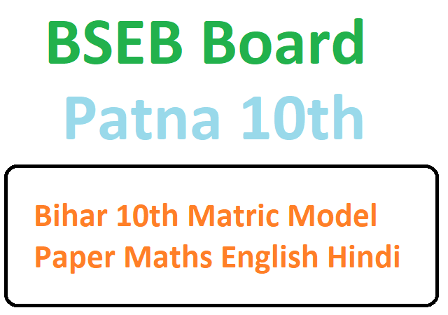 Bihar 10th Matric Model Paper 2021 Maths English Hindi