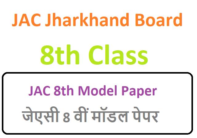 JAC 8th Model Paper जेएसी 8 वीं मॉडल पेपर