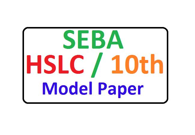 Assam 10th Important Questions Paper 2020