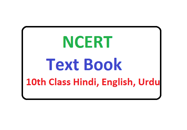 NCERT Text Book 10th Class Hindi, English, Urdu