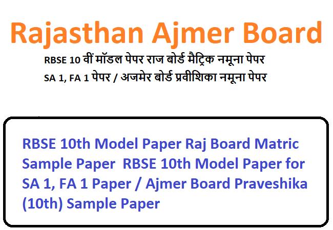 RBSE 10 वीं मॉडल पेपर राज बोर्ड मैट्रिक नमूना पेपर SA 1, FA 1 पेपर / अजमेर बोर्ड प्रवीशिका नमूना पेपर