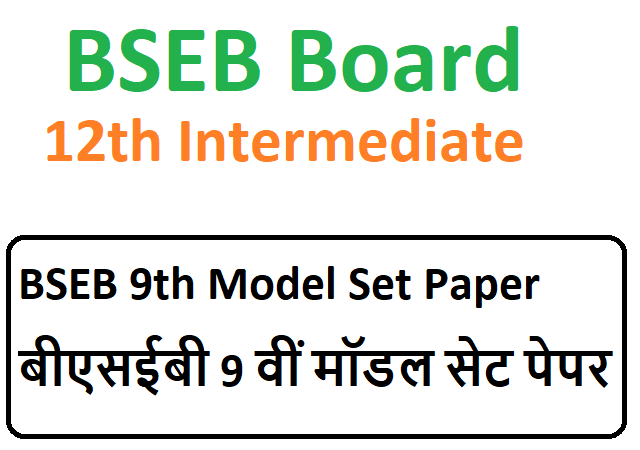 BSEB 9th Model Set Paper बीएसईबी 9 वीं मॉडल सेट पेपर