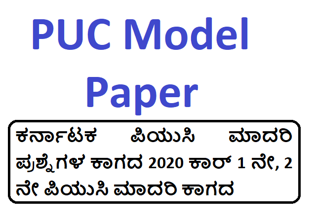 Karnataka PUC Model Questions Paper Kar 1st,2nd PUC Sample Paper