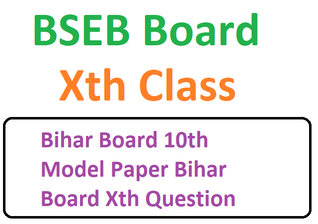 Bihar Board 10th Model Paper 2021 Bihar Board Xth Question Paper 2020