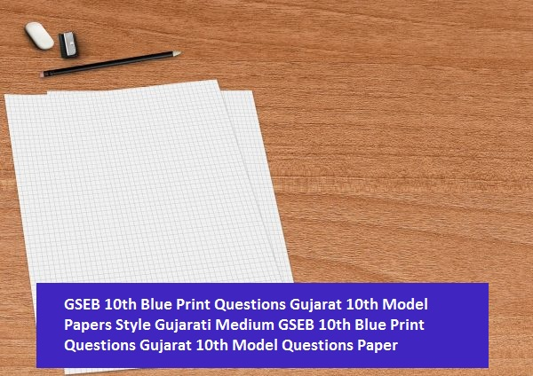 GSEB 10th Blue Print Question 2020 Gujarat 10th Model Paper Style 2020