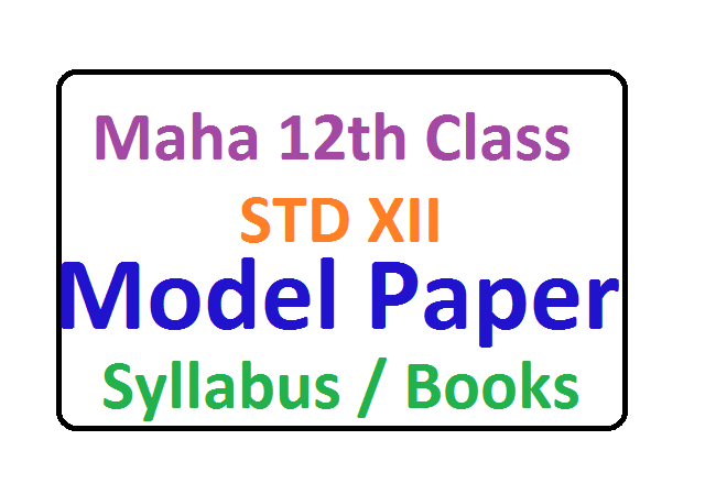 Maha 12th HSC Model Paper 2020