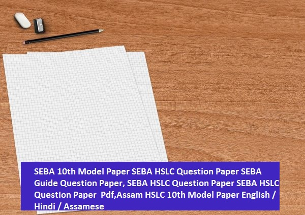 SEBA 2020 10th Model Paper 2020 SEBA HSLC Question Paper 2020, SEBA Guide Question Paper, SEBA HSLC Question Paper 2020, SEBA HSLC Question Paper 2020 Pdf,