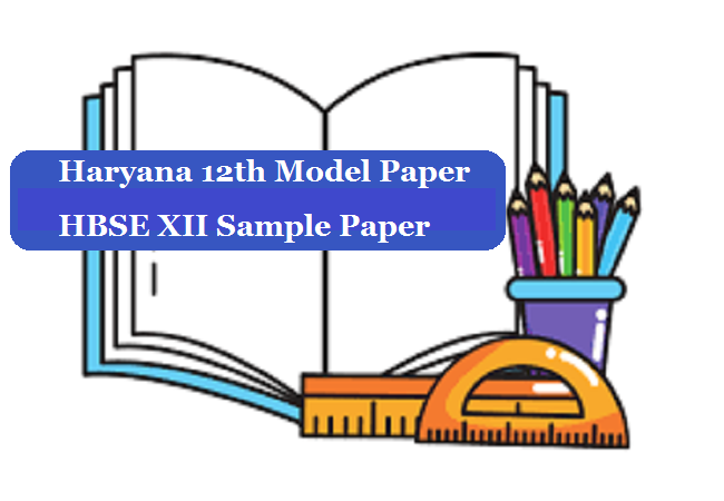 HBSE 12th Model Paper 2020 हरियाणा 12 वीं मॉडल पेपर 2020 एचबीएसई मैट्रिक सैंपल पेपर 2020
