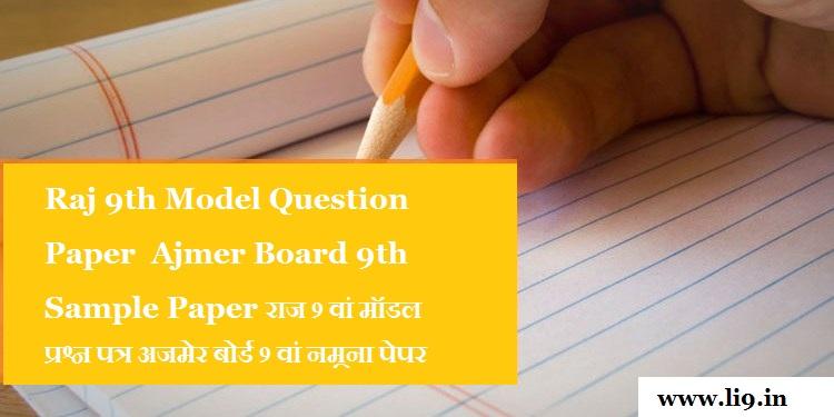 राज 9 वां मॉडल प्रश्न पत्र 2020 अजमेर बोर्ड 9 वां नमूना पेपर 2020