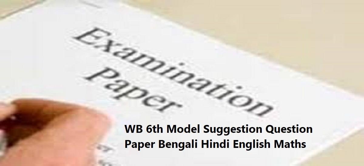 ডাব্লুবি 6th ষ্ঠ মডেল প্রশ্ন পত্র বাংলা হিন্দি ইংরেজি গণিত WB 6th Model Question Paper 2020 Bengali Hindi English Maths