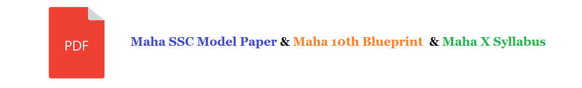 Maha SSC Model Paper 2020 Maha 10th Blueprint 2020 Maha X Syllabus 2020